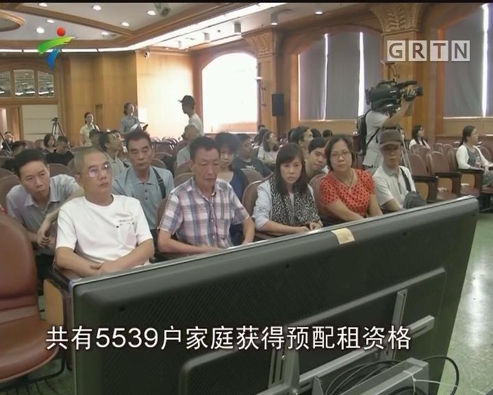 广州:5778套公租房今天摇珠 中签率近八成