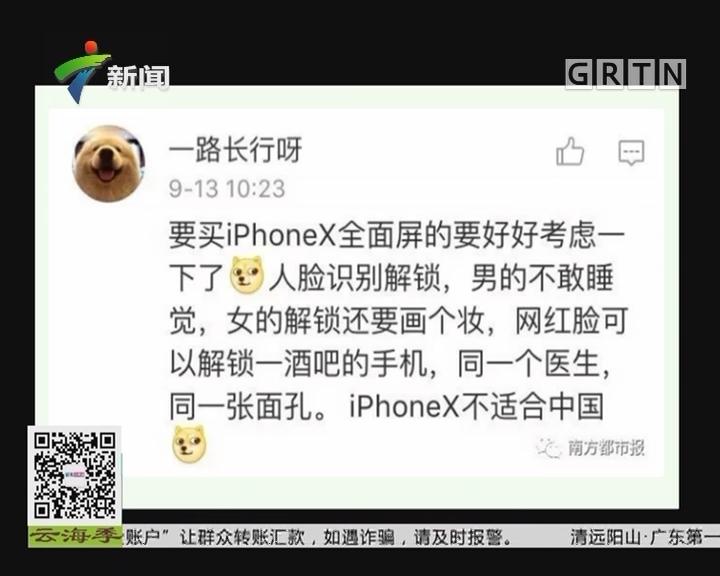 网友吐槽大会:网红聚会 一人可解锁所有iPoneX