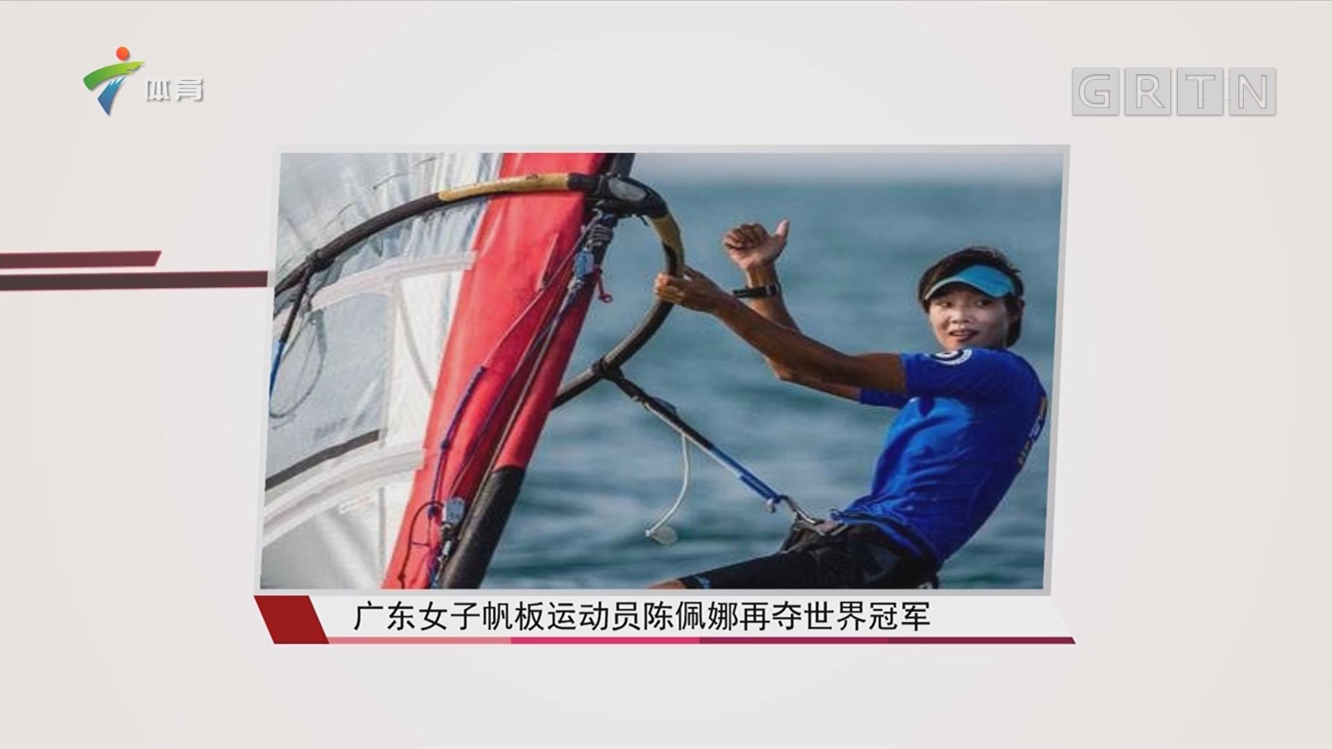 广东女子帆板运动员陈佩娜再夺世界冠军