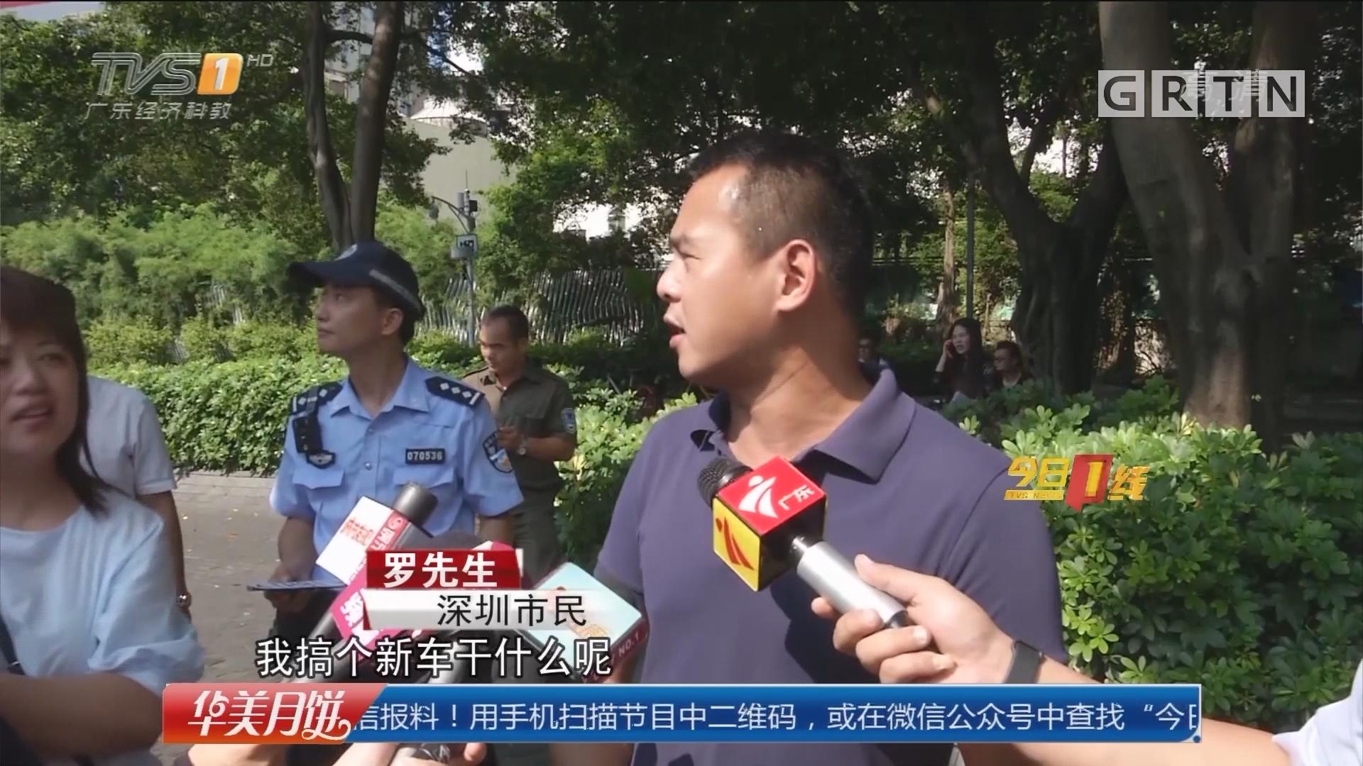 深圳:今起对悬挂临牌车检查和执法