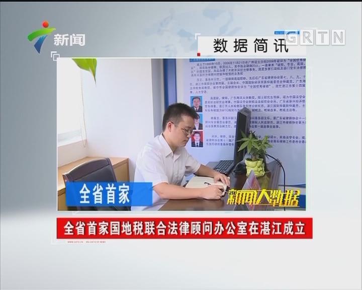 全省首家国地税联合法律顾问办公室在湛江成立
