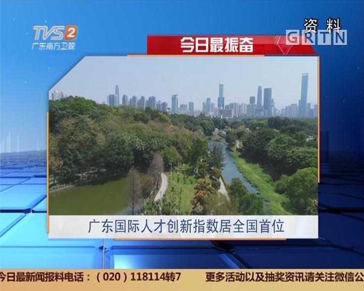 今日最振奋:广东国际人才创新指数居全国首位