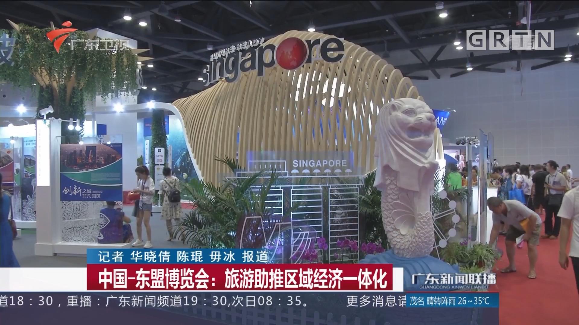 中国——东盟博览会:旅游助推区域经济一体化