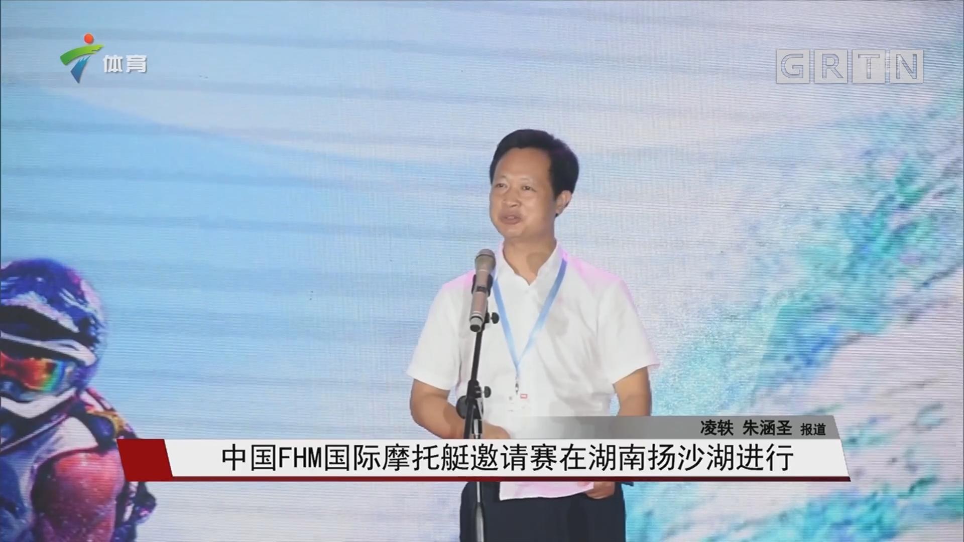 中国FHM国际摩托艇邀请赛在湖南扬沙湖进行