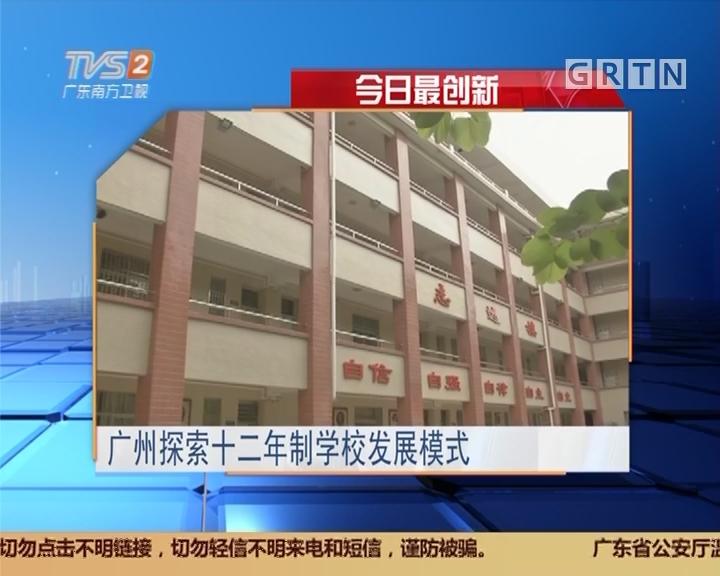 今日最创新:广州探索十二年制学校发展模式