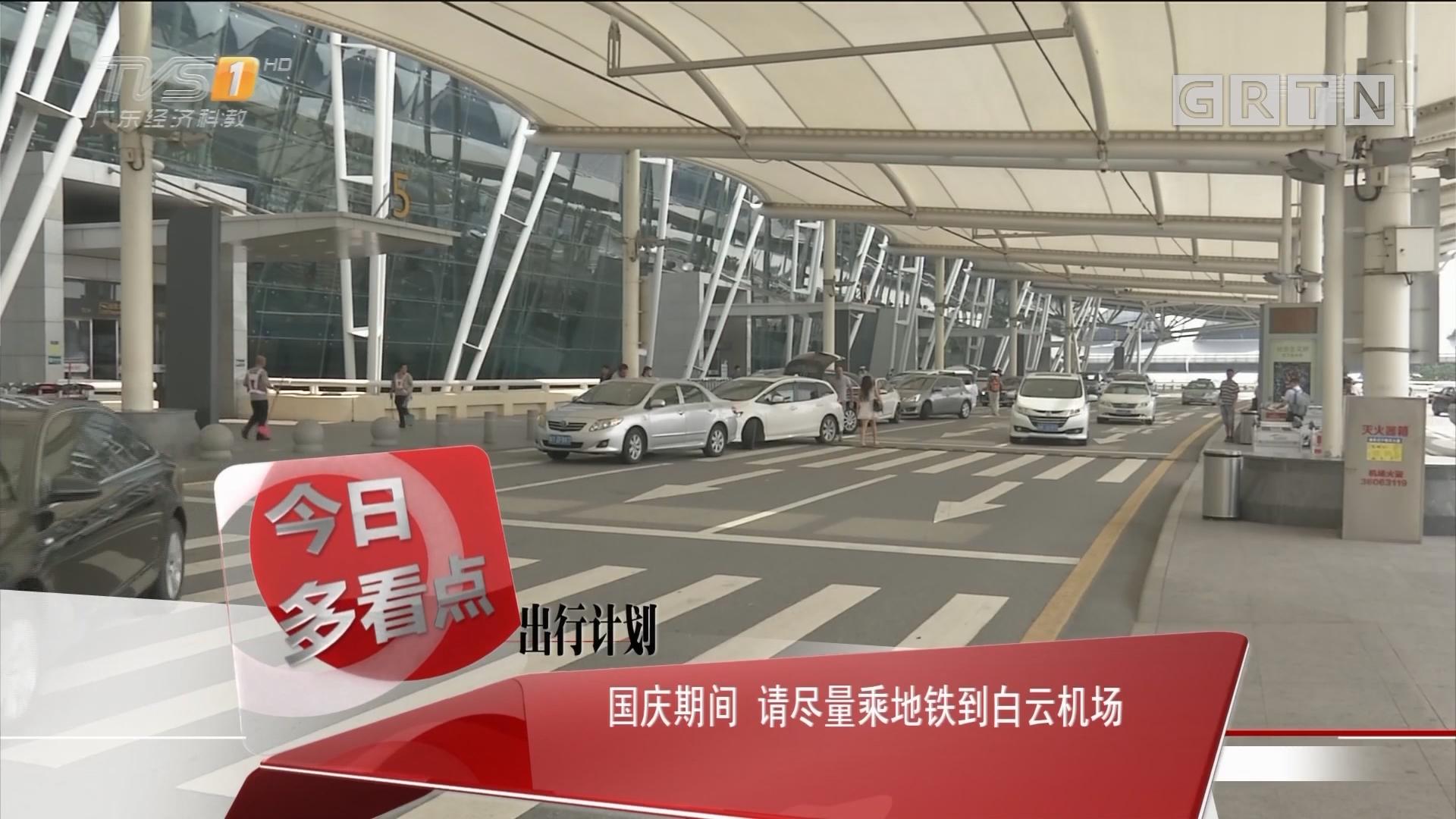 出行计划:国庆期间 请尽量乘地铁到白云机场