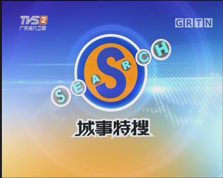 [2017-09-18]城事特搜:快递仓库凌晨大火 街坊惊惶逃生