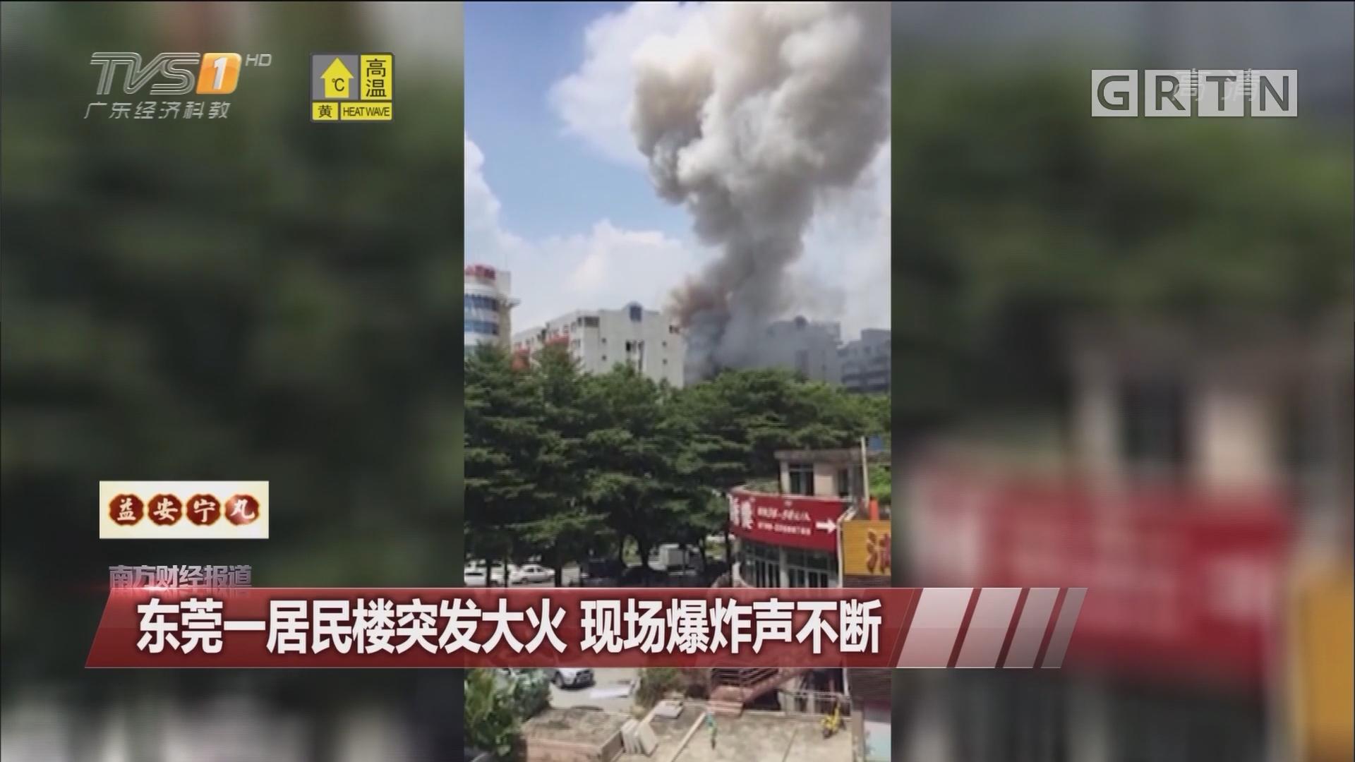 东莞一居民楼突发大火 现场爆炸声不断