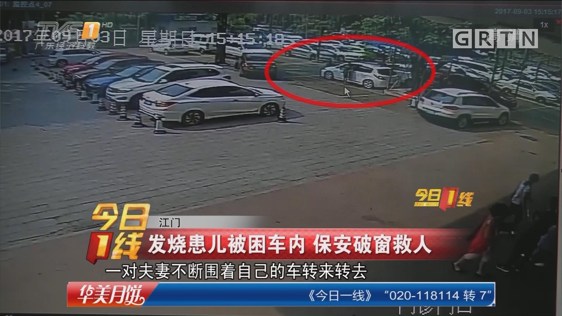 江门:发烧患儿被困车内 保安破窗救人