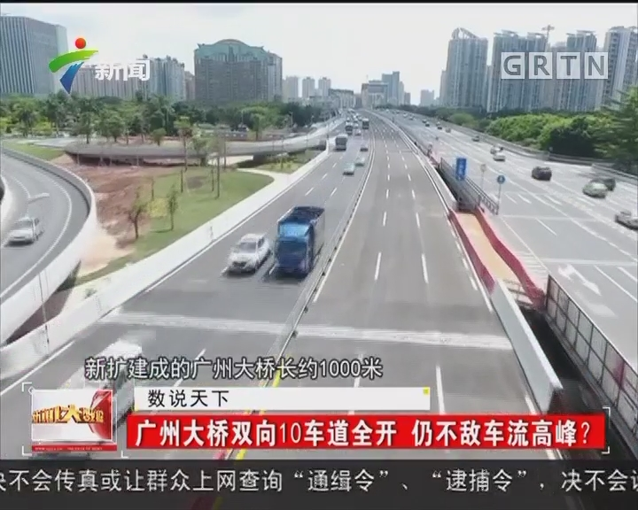 广州大桥双向10车道全开 仍不敌车流高峰?