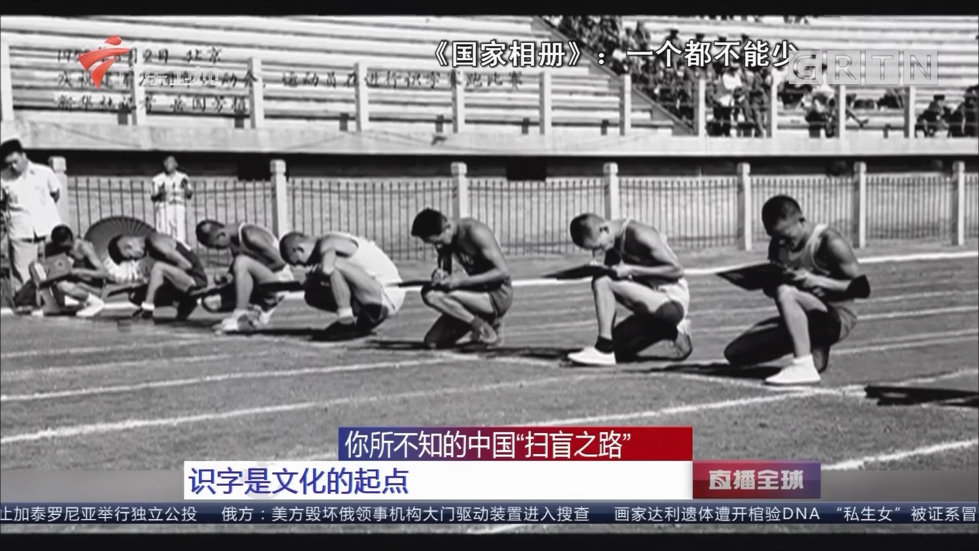 """你所不知的中国""""扫盲之路""""识字是文化的起点"""