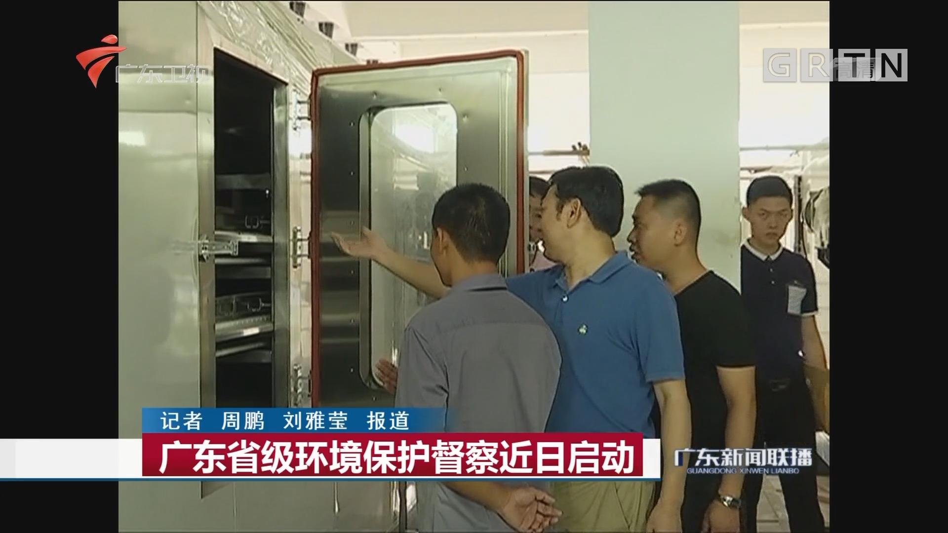 广东省级环境保护督察近日启动