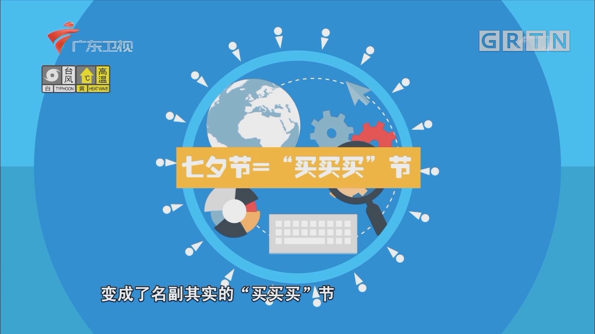 """七夕节=""""买买买""""节"""