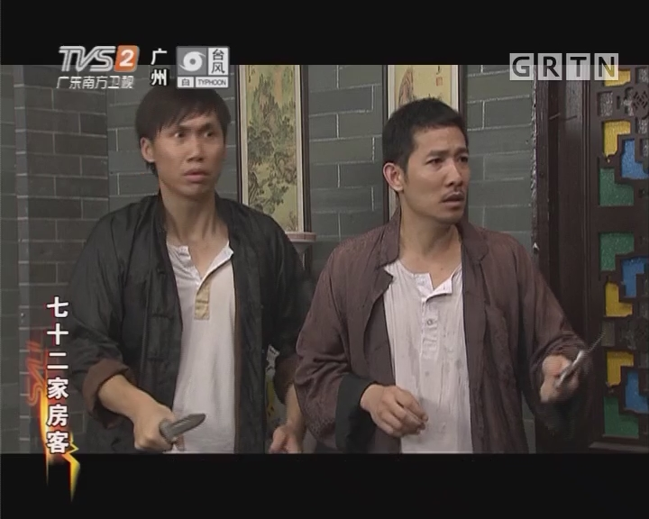 [2017-09-03]七十二家房客:乌龙大哥(下)