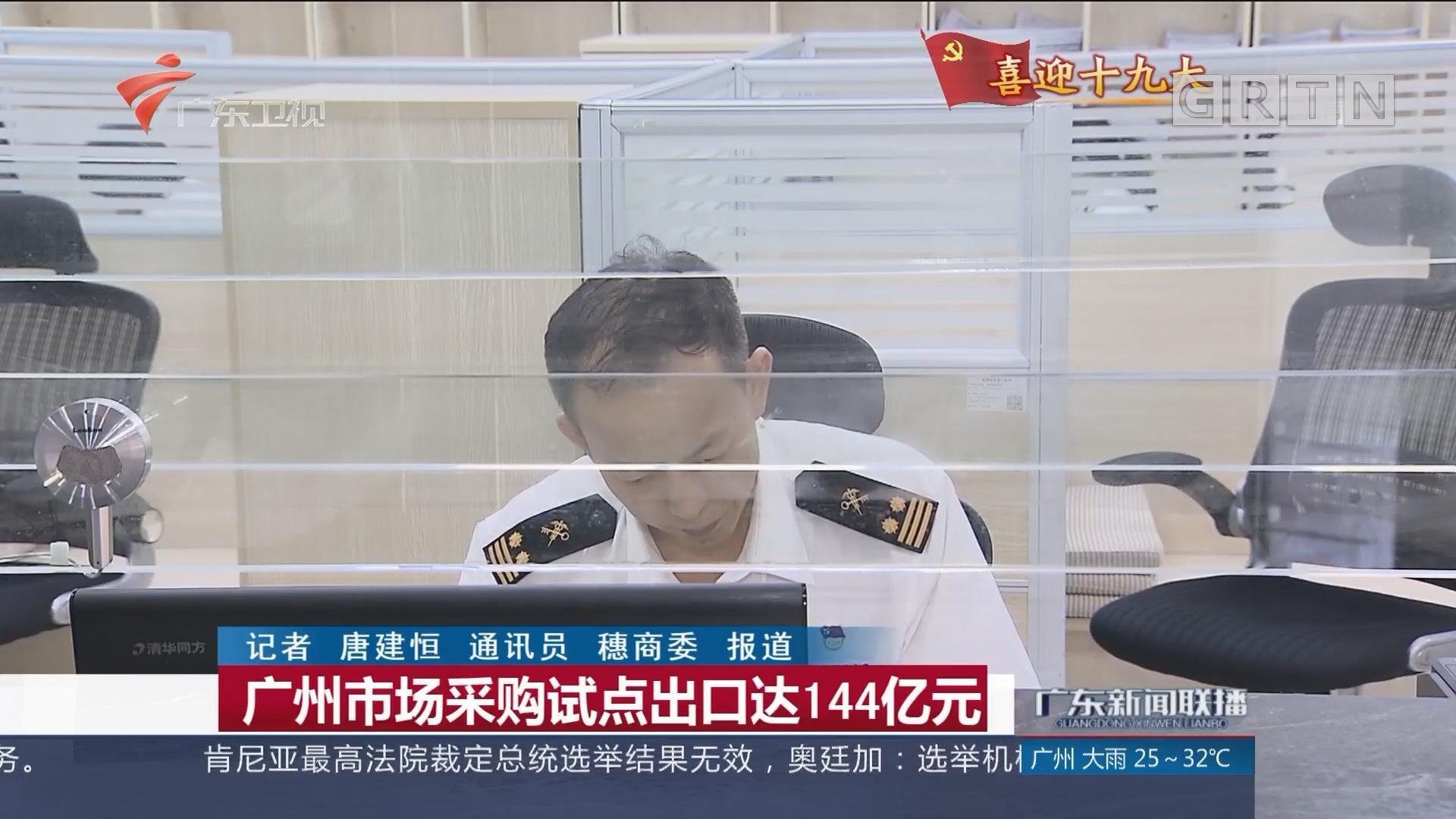 广州市场采购试点出口达144亿元