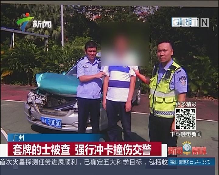 广州:套牌的士被查 强行冲卡撞伤交警