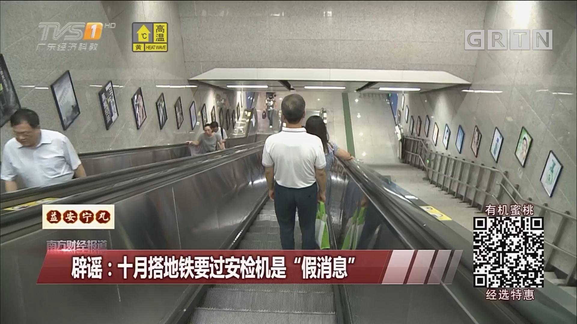 """辟谣:十月搭地铁要过安检机是""""假消息"""""""