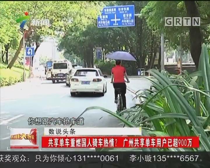 共享单车重燃国人骑车热情? 广州共享单车用户已超900万