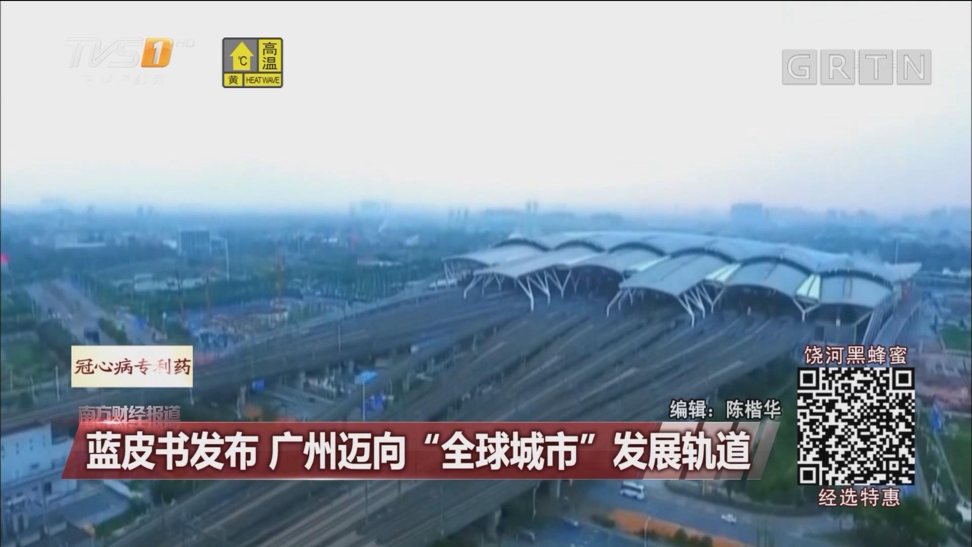 """蓝皮书发布 广州迈向""""全球城市""""发展轨道"""