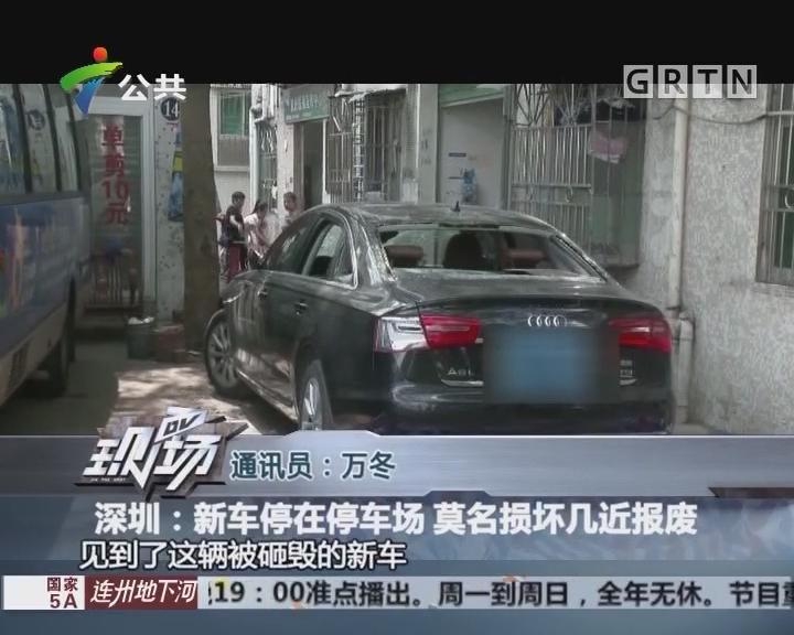 深圳:新车停在停车场 莫名损坏几近报废