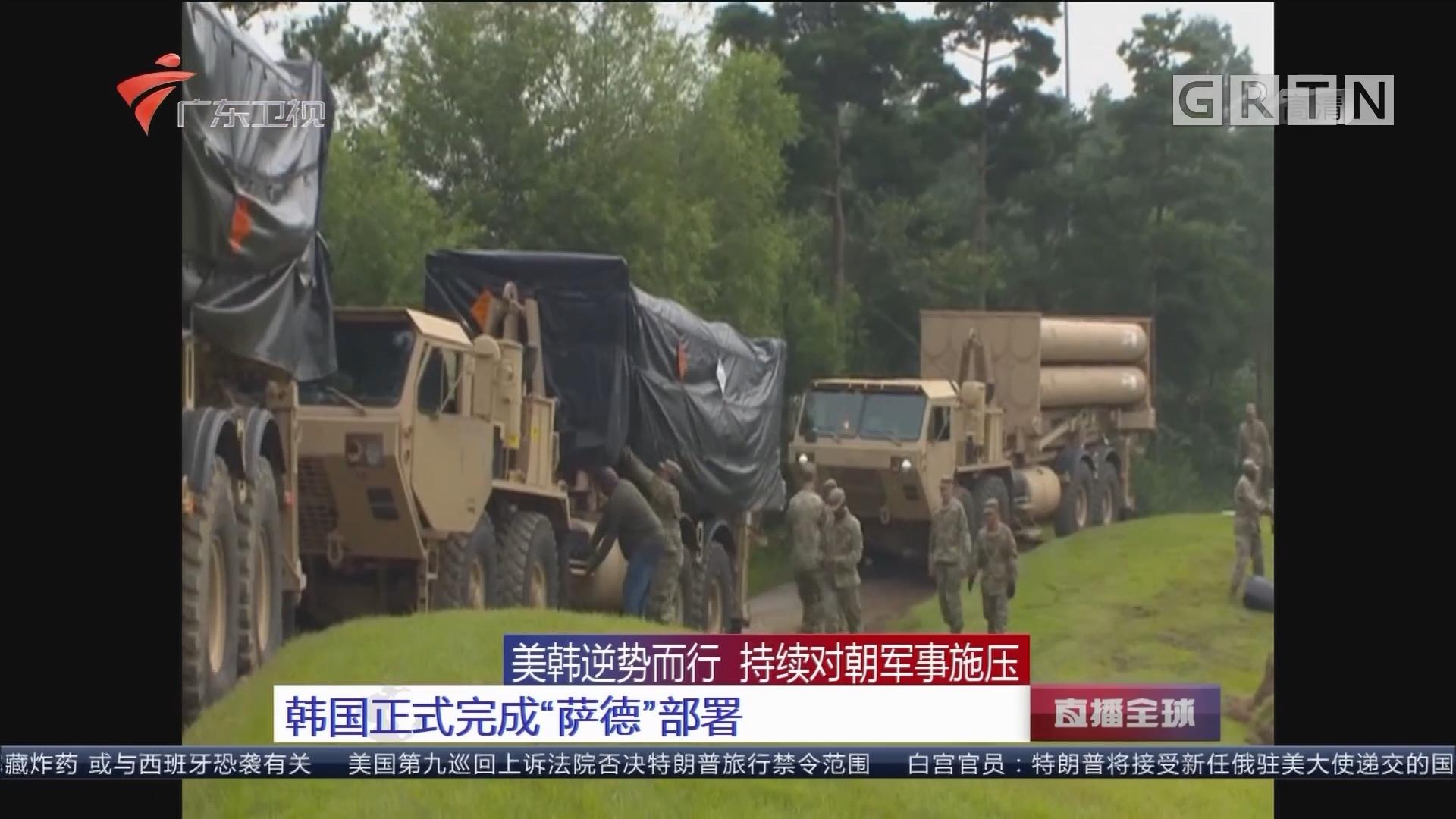 """美韩逆势而行 持续对朝军事施压 韩国正式完成""""萨德""""部署"""