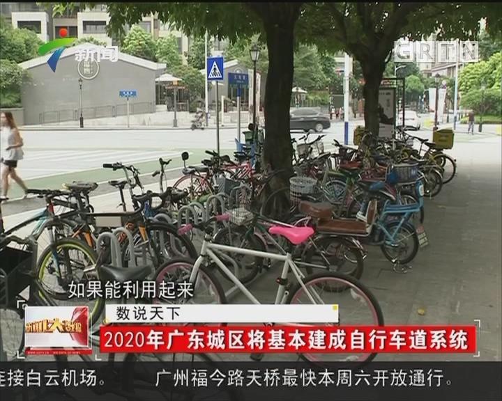 2020年广东城区将基本建成自行车道系统
