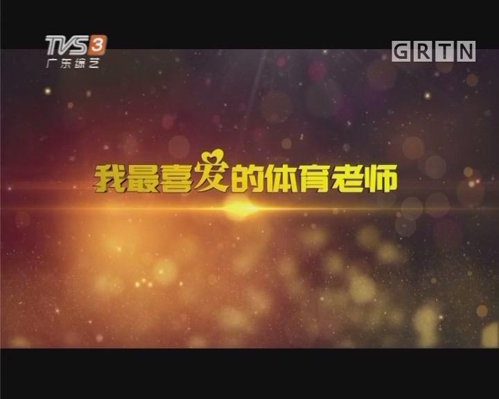 [2017-09-10]全民放轻松:教师节特别节目:我最喜爱的体育老师