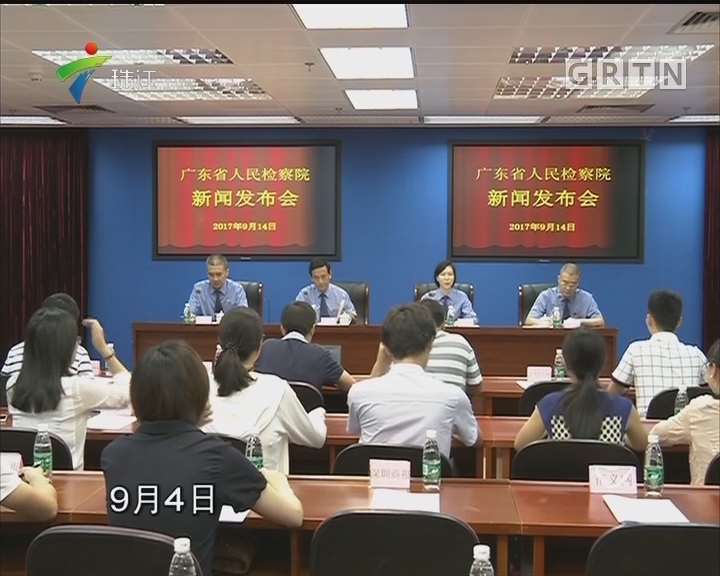 广东:严打严防扶贫领域职务犯罪见成效