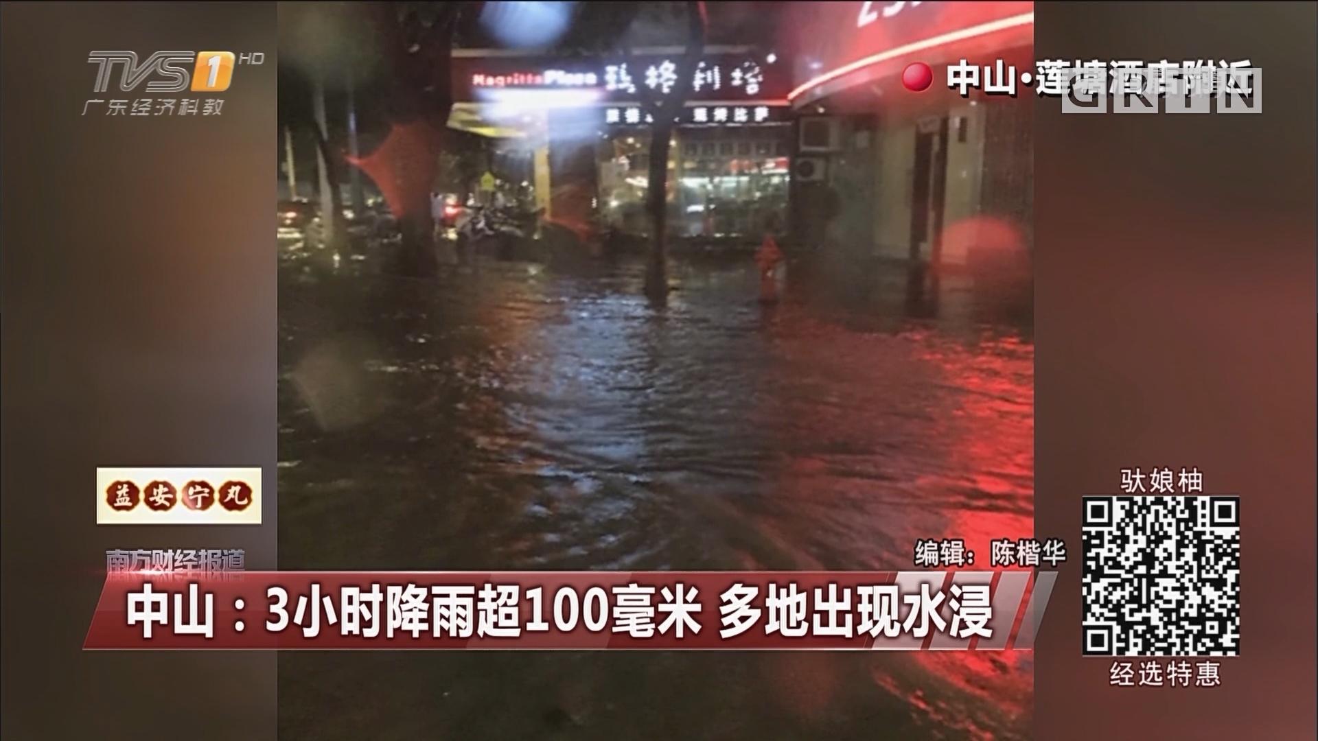 中山:3小时降雨超100毫米 多地出现水浸