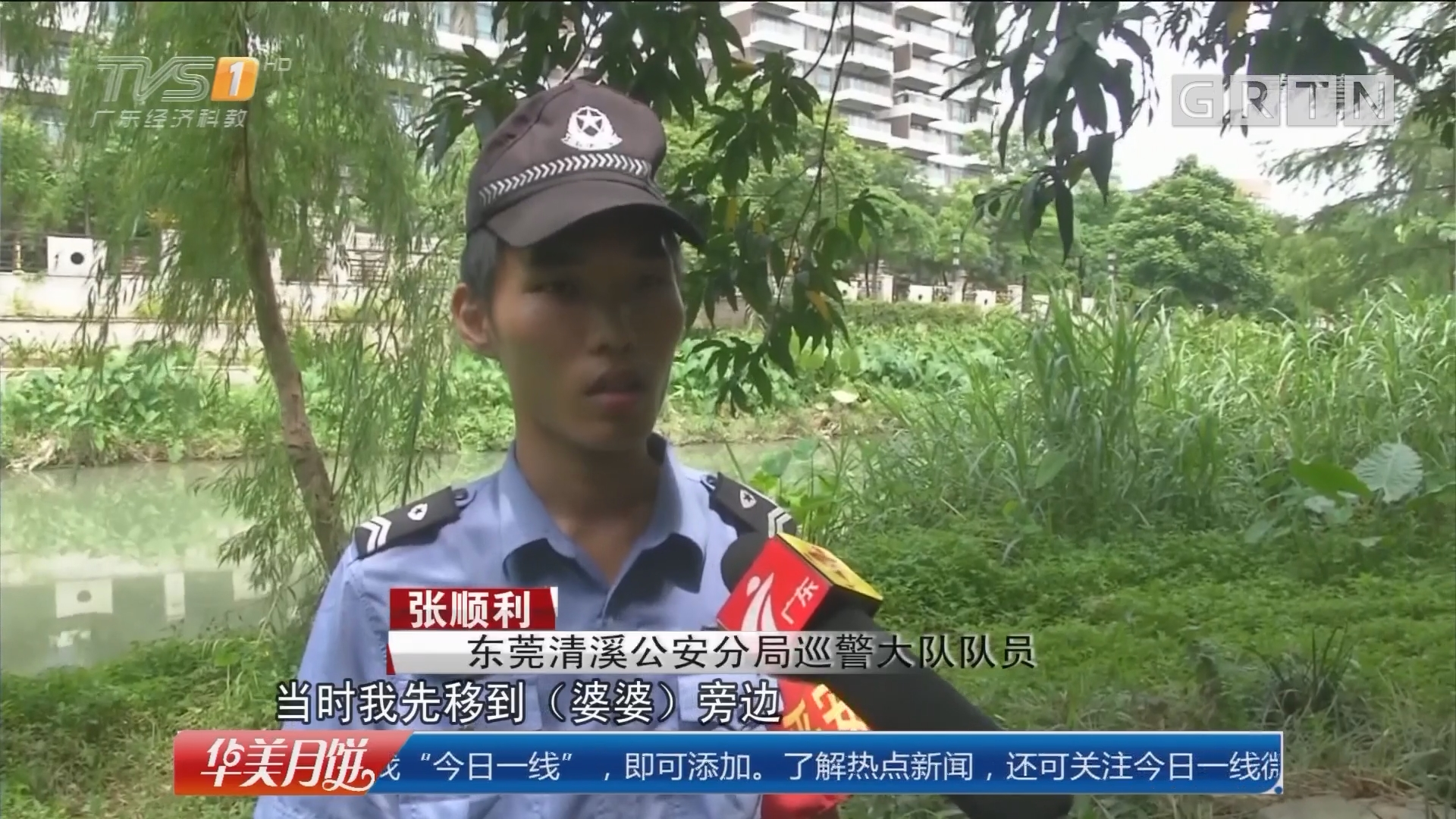 东莞:六旬婆婆河中遇险 众人合力解救