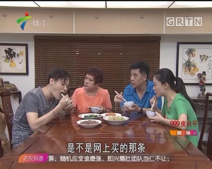 [2017-09-30]外来媳妇本地郎:心水衫(下)
