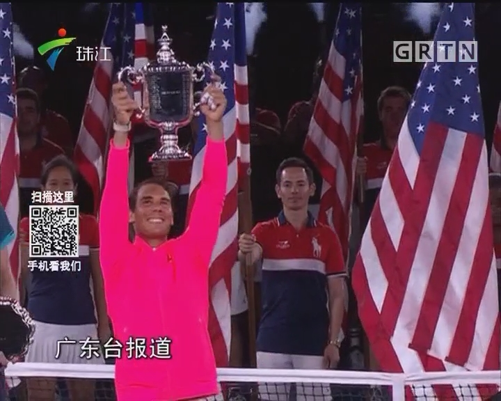 美网:纳达尔强势夺冠