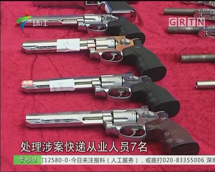 广东警方摧毁多个枪弹犯罪团伙 快递小伙举报有奖