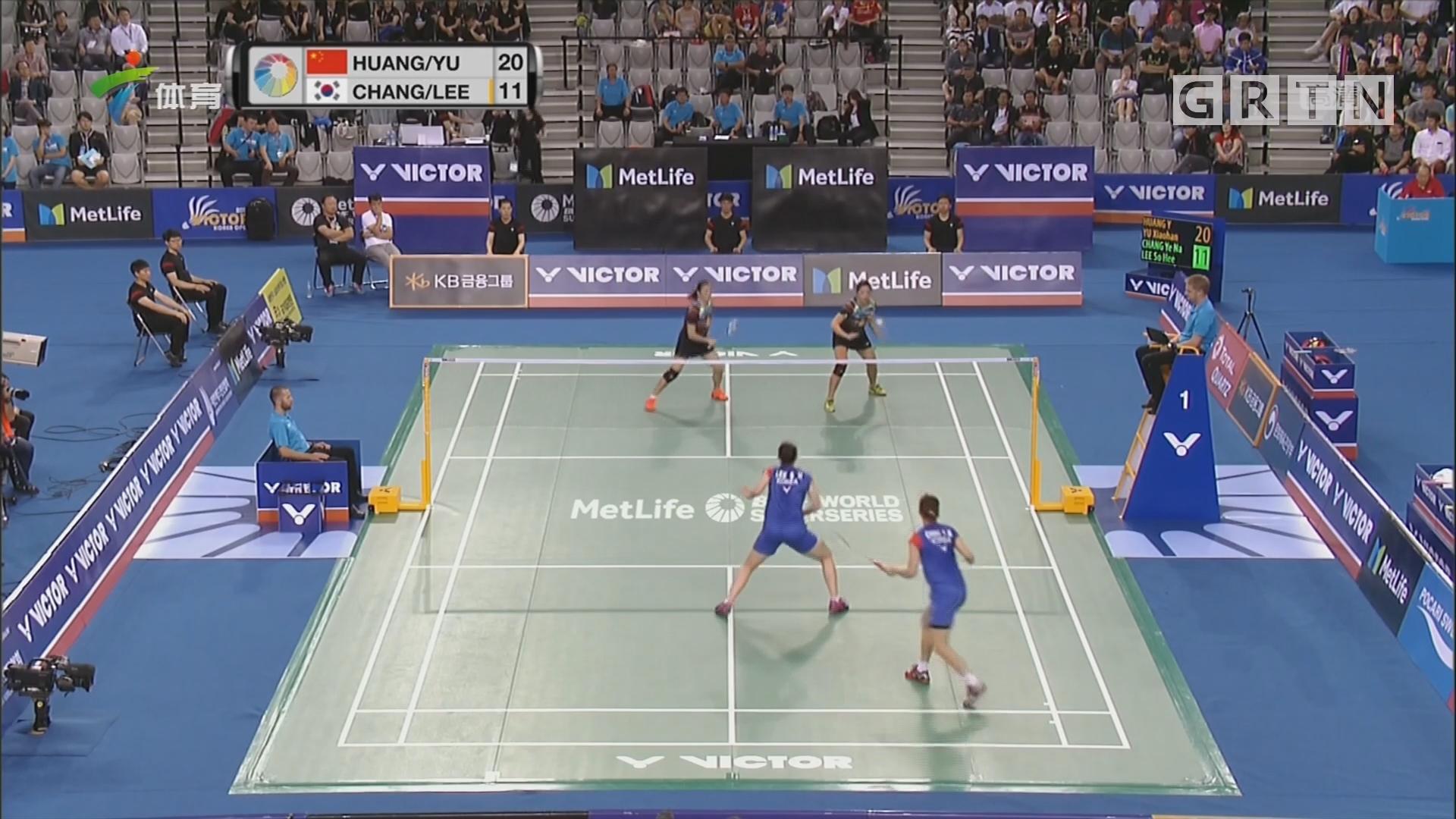 羽联韩国公开赛女双决赛 中国组合轻松夺冠