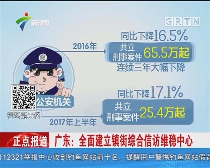 广东:全面建立城镇综合信访维稳中心