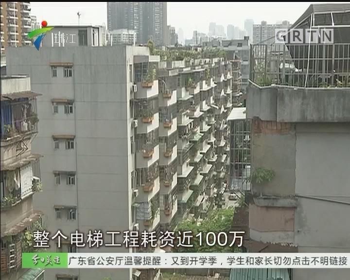 广州:交叉楼加装电梯 将心比心事不难成