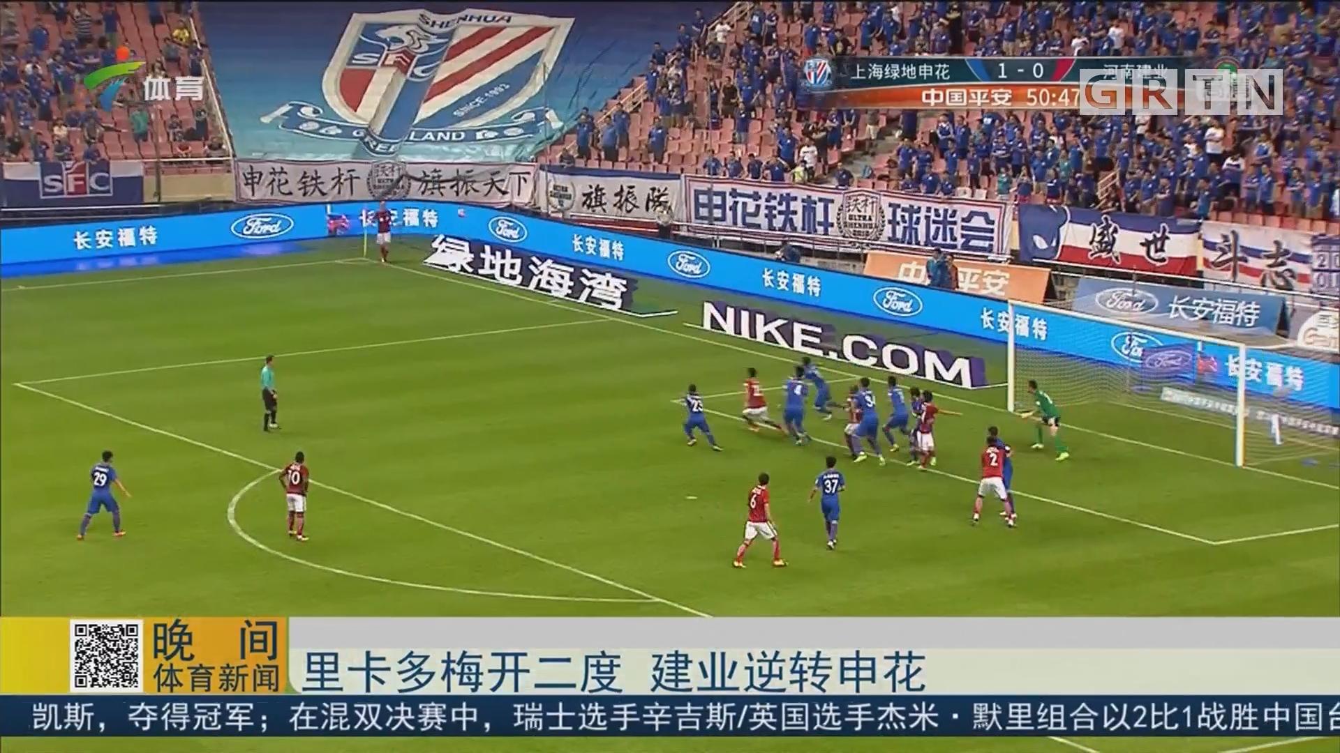 上海申花1—2河南建业:里卡多梅开二度 建业逆转申花