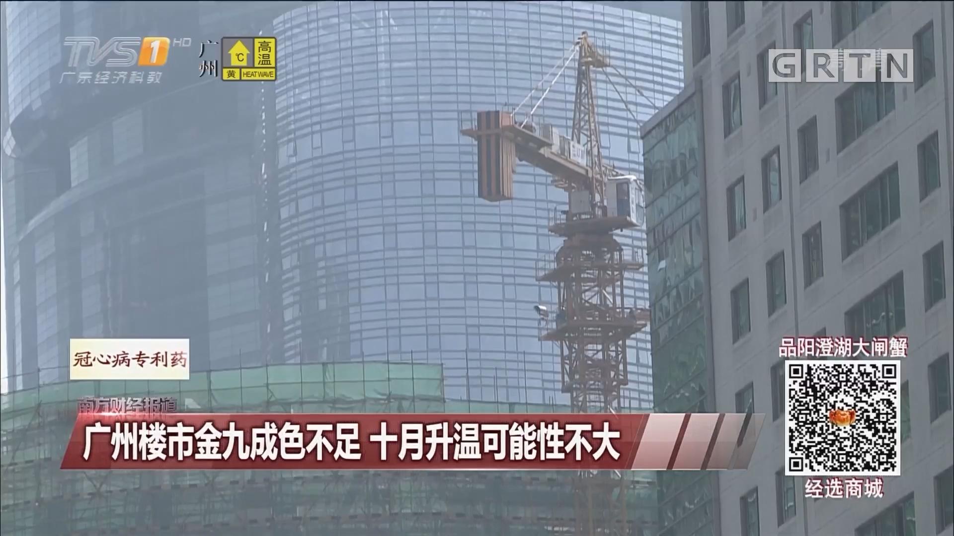 广州楼市金九成色不足 十月升温可能性不大