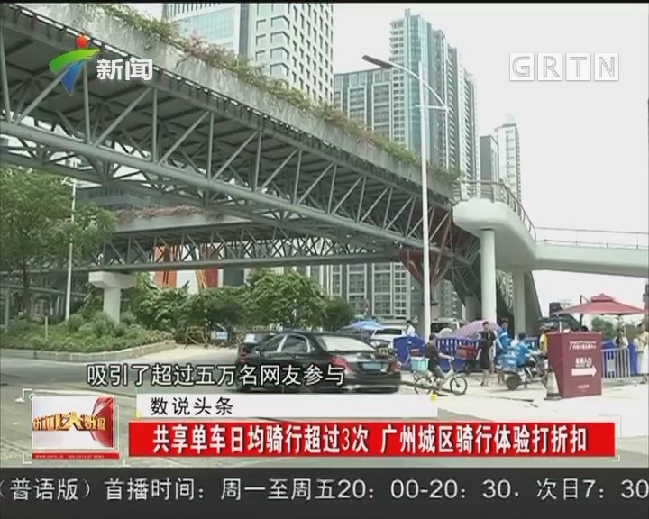 共享单车日均骑行超过3次 广州城区骑行体验打折扣