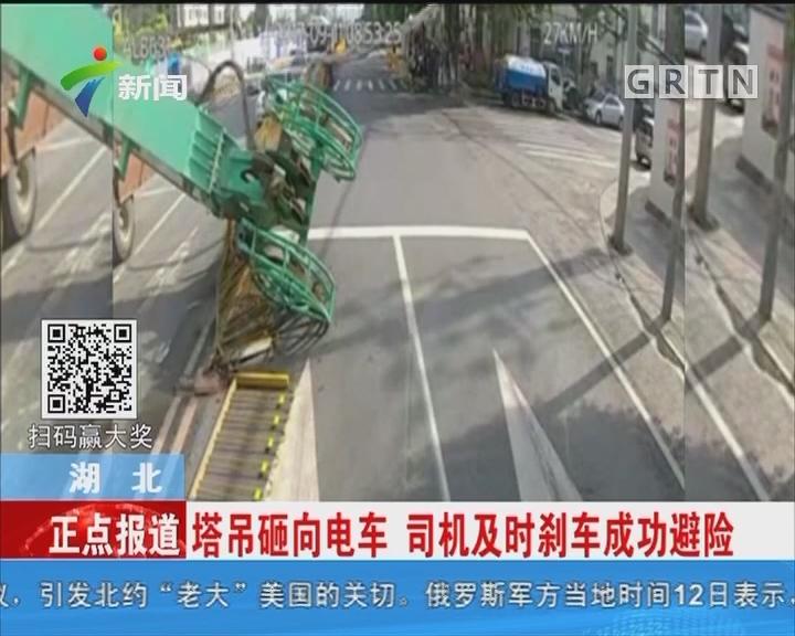 湖北:塔吊砸向电车 司机及时刹车成功避险