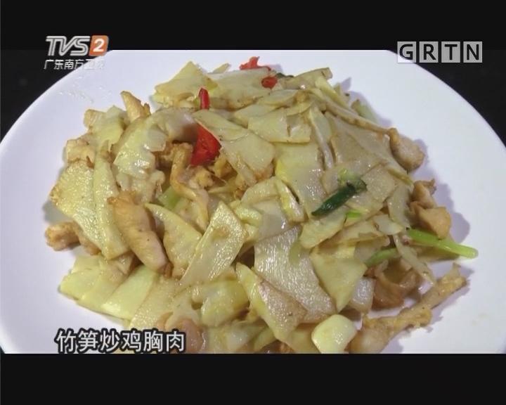 笋片炒鸡胸肉