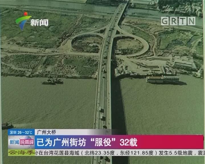 """广州大桥:已为广州街坊 """"服役""""32载"""