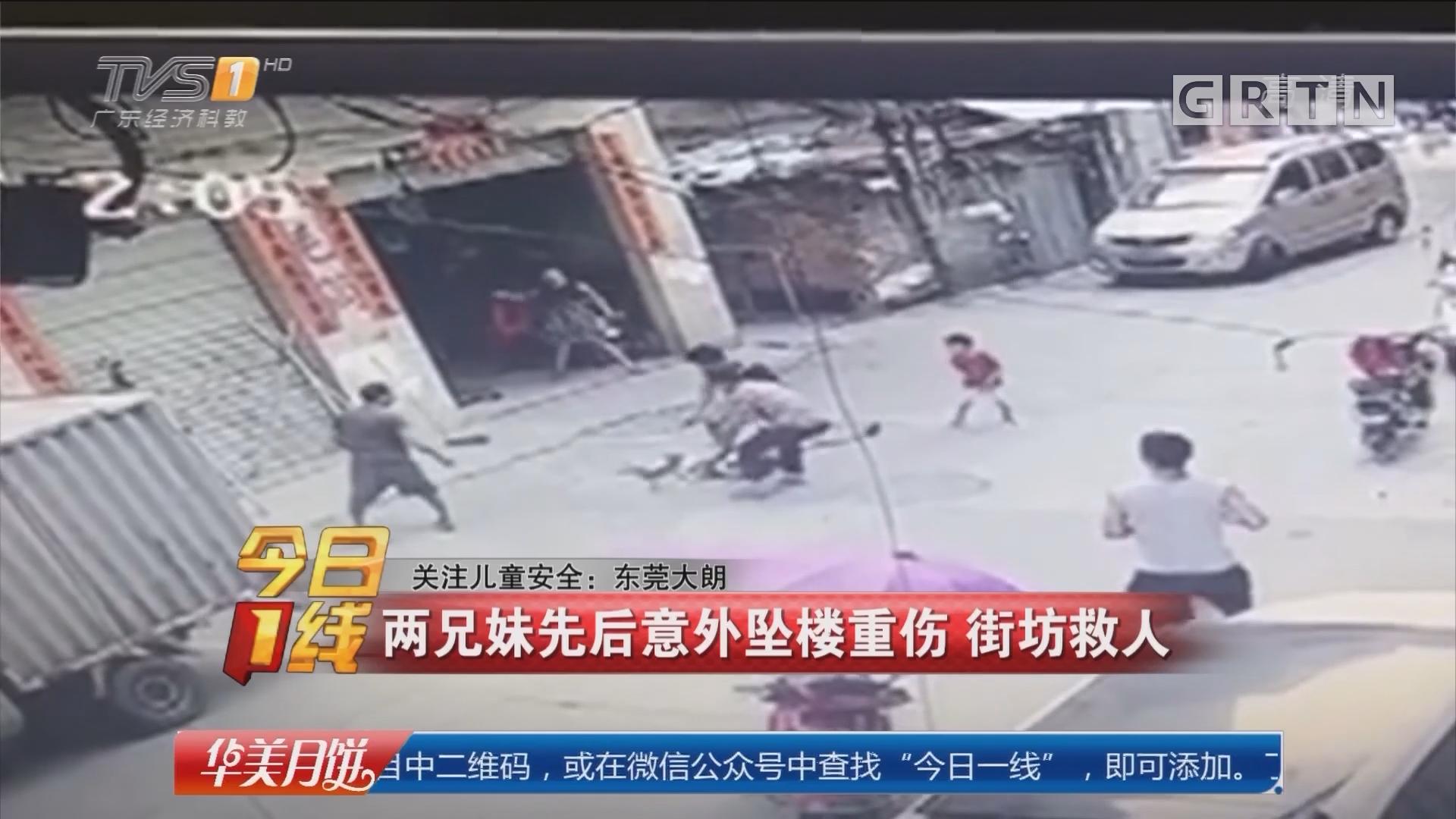关注儿童安全:东莞大朗 两兄妹先后意外坠楼重伤 街坊救人