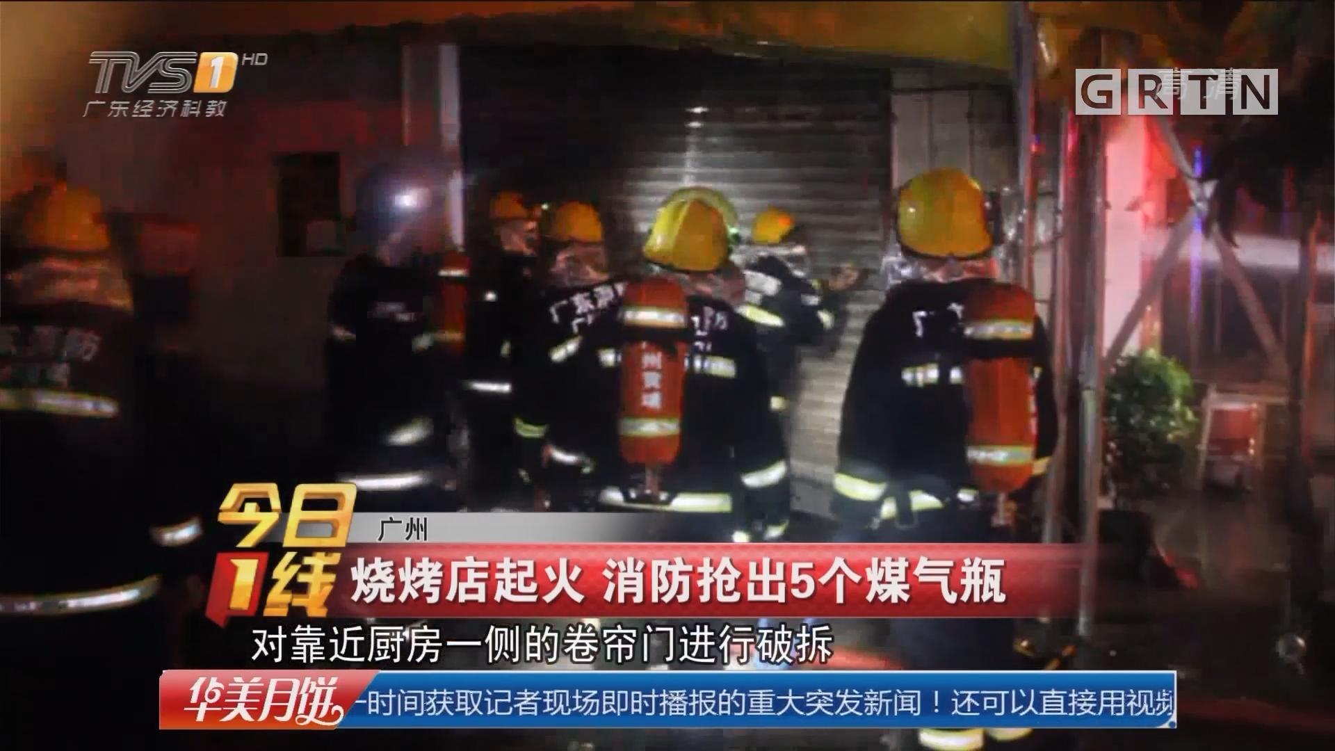 广州:烧烤店起火 消防抢出5个煤气瓶
