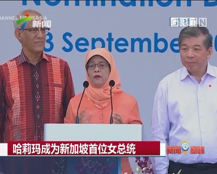 哈莉玛成为新加坡首位女总统