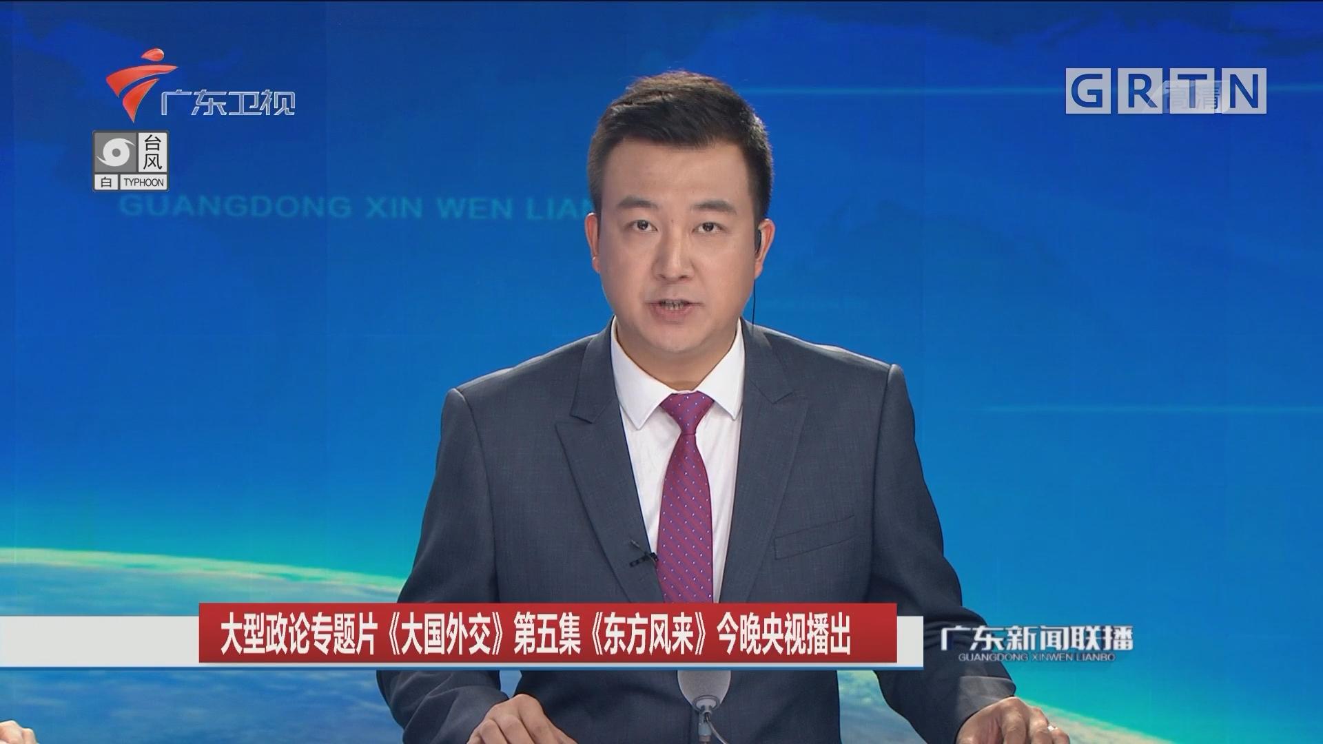大型政论专题片《大国外交》第五集《东方风来》今晚央视播出