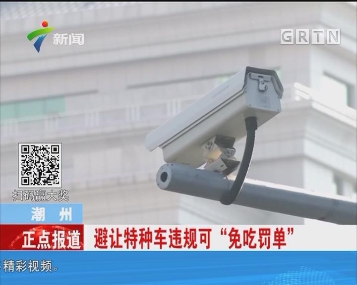 """潮州:众车主""""闯红灯""""只为避让消防车"""