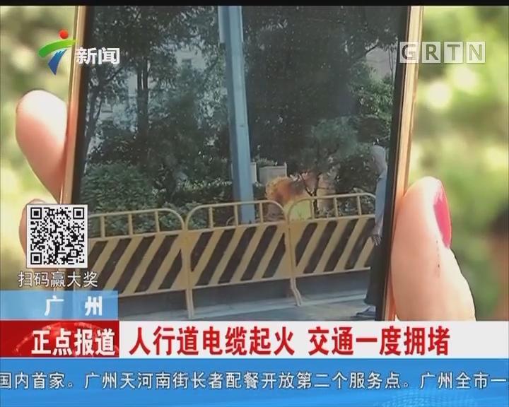 广州:人行道电缆起火 交通一度拥堵