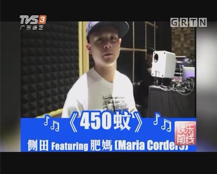 """侧田献唱新歌《不经不觉》 赞广东歌迷是""""自动挡"""""""