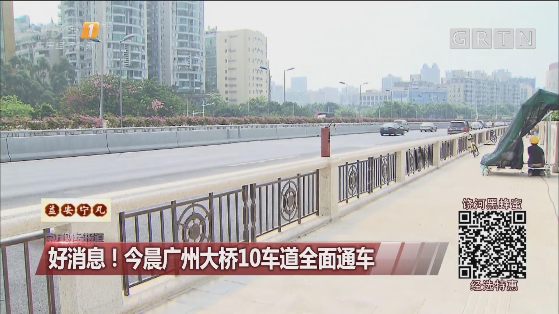 好消息!今晨广州大桥10车道全面通车